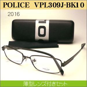 ポリス POLICE 2016 薄型レンズ付き メガネセット VPL309J−BK10|uemuramegane