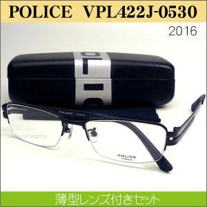 ポリス POLICE 2016 薄型レンズ付き メガネセット VPL422J-0530|uemuramegane