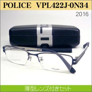 ポリス POLICE 2016 薄型レンズ付き メガネセット VPL422J-0N34|uemuramegane