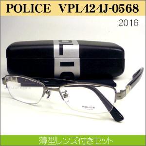 ポリス POLICE 2016 薄型レンズ付き メガネセット VPL424J-0568|uemuramegane