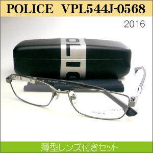 ポリス POLICE 2016 薄型レンズ付き メガネセット VPL544J-0568|uemuramegane