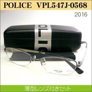 ポリス POLICE 2016 薄型レンズ付き メガネセット VPL547J-0568|uemuramegane