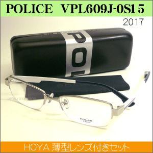 2017 ポリス POLICE VPL609J-0s15 VPL609J−0568 度付 メガネ 眼鏡 伊達メガネ|uemuramegane