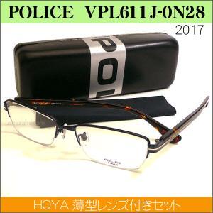 2017 ポリス POLICE VPL611J-0n28 VPL611J−0N28 度付 メガネ 眼鏡 伊達メガネ|uemuramegane