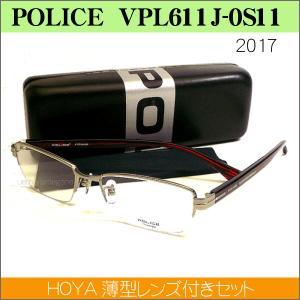 2017 ポリス POLICE vpl611j-0s11 VPL611J−0S11 度付 メガネ 眼鏡 伊達メガネ|uemuramegane