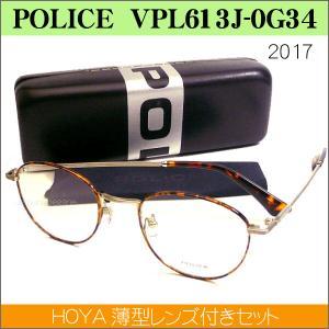 2017 ポリス POLICE VPL613J-0G34 VPL613J−0G34 度付 メガネ 眼鏡 伊達メガネ|uemuramegane