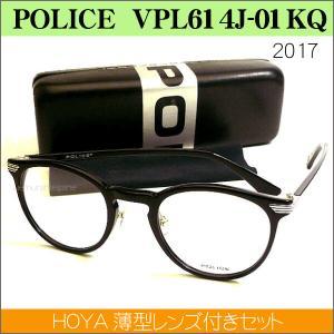 2017 ポリス POLICE VPL614J-01KQ VPL614J−01KQ 度付 メガネ 眼鏡 伊達メガネ|uemuramegane