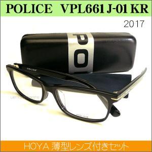 2017 ポリス POLICE VPL661J-01KR VPL661J−01KR 度付 メガネ 眼鏡 伊達メガネ|uemuramegane