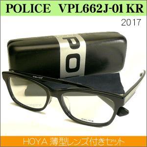 2017 ポリス POLICE VPL662J-01KR VPL662J−01KR 度付 メガネ 眼鏡 伊達メガネ|uemuramegane