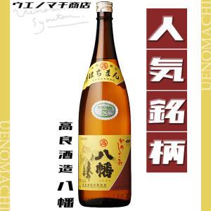 八幡 芋焼酎  25度 1800ml 高良酒造 プレミア 定価