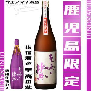 指宿酒造 至高の紫