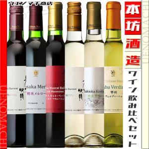 本坊酒造 ワイン 飲み比べセット