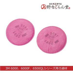 3M 防塵マスク用 交換用ろ過材 2091フィルターRL3 6000 6000F 6500QL用 2...