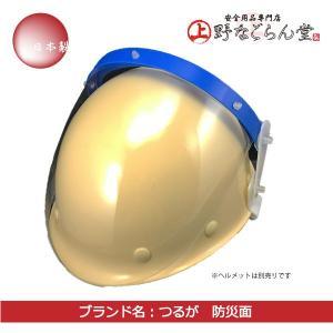 防災面 溝なしヘルメット用 防爆型 トーアボージン 顔面保護具