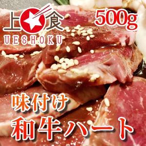 味付け和牛ハート<500g> 焼肉 和牛 牛肉 ビーフ ハート ハツ ホルモン バーベキュー BBQ ピリ辛|ueshokufood