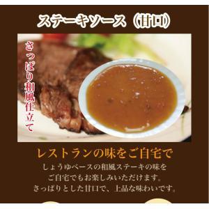 ステーキソース(甘口)<222g> ステーキ ソース 醤油 しょう油 牛肉 ビーフ|ueshokufood