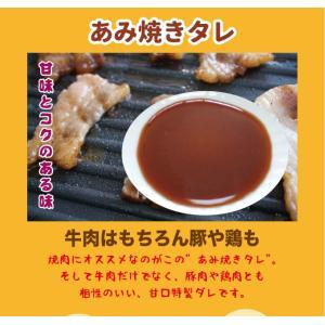 あみ焼きタレ<222g> 焼肉 たれ タレ 牛肉 豚肉 鶏肉 BBQ バーベキュー|ueshokufood