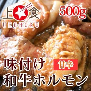 味付け和牛ホルモン<500g> 焼肉 和牛 牛肉 ビーフ ホルモン バーベキュー BBQ|ueshokufood