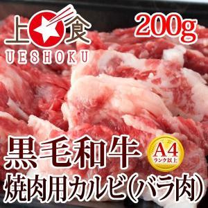 黒毛和牛焼肉用カルビ(バラ肉)<200g> 焼肉 ビーフ バラ バーベキュー BBQ|ueshokufood