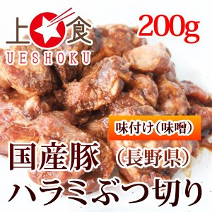 国産豚 ハラミ ぶつ切り 味付け (味噌あじ)<200g> 豚肉 焼肉 バーベキュー BBQ|ueshokufood