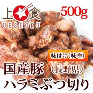 国産豚 ハラミ ぶつ切り 味付け( 味噌あじ)<500g> 豚肉 焼肉 バーベキュー BBQ|ueshokufood