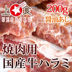 味付け 焼肉用 国産牛 ハラミ (醤油あじ)<200g> 牛肉 ビーフ 焼肉 バーベキュー BBQ|ueshokufood