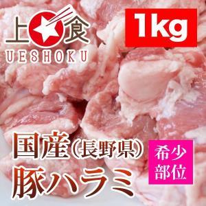 国産豚ハラミ<1kg> 豚肉 焼肉 バーベキュー BBQ|ueshokufood