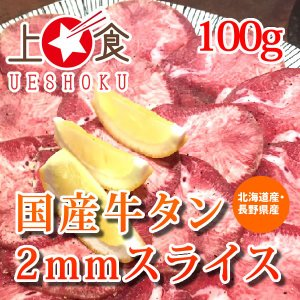 国産牛タン2mmスライス<100g> 焼肉 ビーフ 牛タン タン ホルモン バーベキュー BBQ|ueshokufood