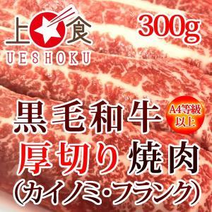 黒毛和牛厚切り焼肉(カイノミ・フランク)<300g>|ueshokufood