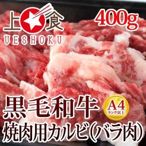 黒毛和牛焼肉用カルビ(バラ肉)<400g> 焼肉 ビーフ バラ バーベキュー BBQ|ueshokufood