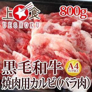 黒毛和牛焼肉用カルビ(バラ肉)<800g> 焼肉 ビーフ バラ バーベキュー BBQ|ueshokufood
