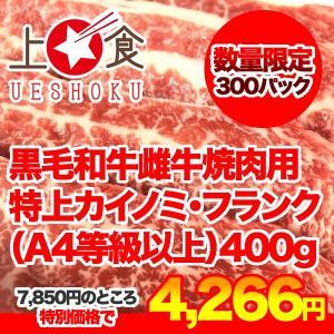 黒毛和牛雌牛焼肉用特上カイノミ・フランク(A4等級以上)<400g> ueshokufood