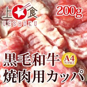 黒毛和牛 焼肉用 カッパ <200g> 牛肉 ビーフ 焼肉 バーベキュー BBQ|ueshokufood