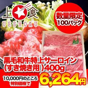 黒毛和牛特上サーロインすき焼き<400g> ueshokufood