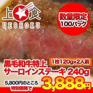 黒毛和牛特上サーロインステーキ120g×2枚<240g> ueshokufood