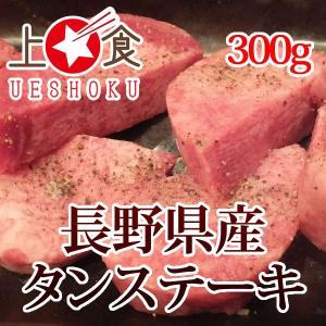 長野県産タンステーキ<300g>