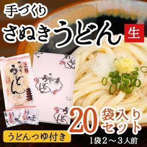 さぬき生うどん20袋セット つゆ付き 約60玉|uesugi-shop