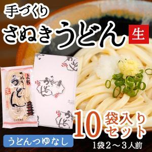 さぬき生うどん 10袋セット つゆなし 約30玉 uesugi-shop