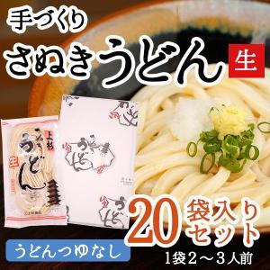 さぬき生うどん 20袋セット つゆなし 約60玉 uesugi-shop