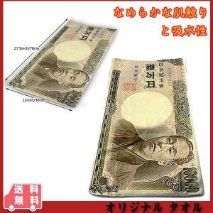 ■商品コード:maojin07 ■カラー:写真通り ■サイズ:30cm×70cm ※サイス表記に+-...