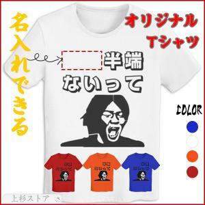 ■商品コード:tatx06  ■特別サービス:  当店がデザイン済みのTシャツ以外に、お客様よりお好...
