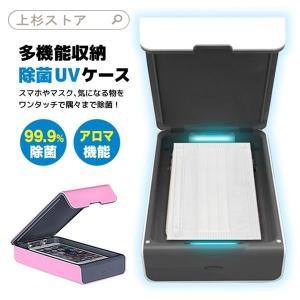 除菌器 ケース マスク滅菌器 UV 除菌ケース 紫外線滅菌器 携帯電話殺菌 スマホ マスク 99.9...