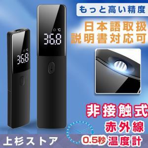 短納期 おでこ 赤外線体温計 非接触型 体温 センサー デジタル 高精度 高品質 温度計 体温測定 ...