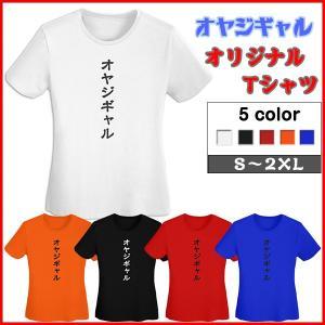 ■商品コード:wzt11  ■特別サービス:  当店がデザイン済みのTシャツ以外に、お客様よりお好き...