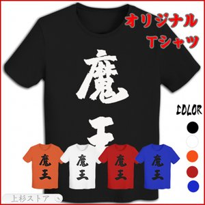 ■商品コード:wzt21  ■特別サービス:  当店がデザイン済みのTシャツ以外に、お客様よりお好き...