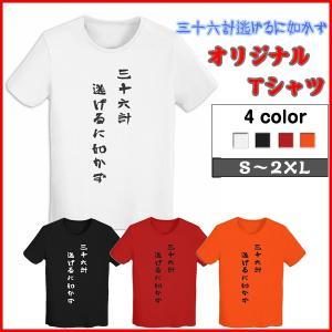 ■商品コード:wztx08 ■カラー:写真通り ■サイズ:詳細図のサイズ表画像にてご参照ください。 ...