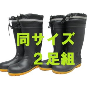 F-9665安全長靴(同サイズ2足組)