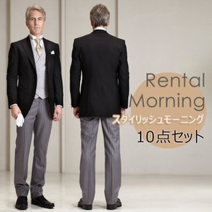 【商品名】レンタルモーニング ディレクターズモーニングスーツ 10点セット  【品 番】 GV-00...