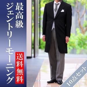 【商品名】 ジェントリーモーニングレンタル 10点セット  【品 番】 MRG-001_10  【商...
