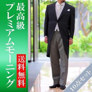 【商品名】 プレミアムスタッグモーニングレンタル 10点セット  【品 番】 MRG-002_10 ...